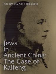 Jews in ancient China: the case of Kaifeng