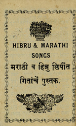 Hebrew and Marathi songs